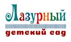 Детский сад «Лазурный» Логотип