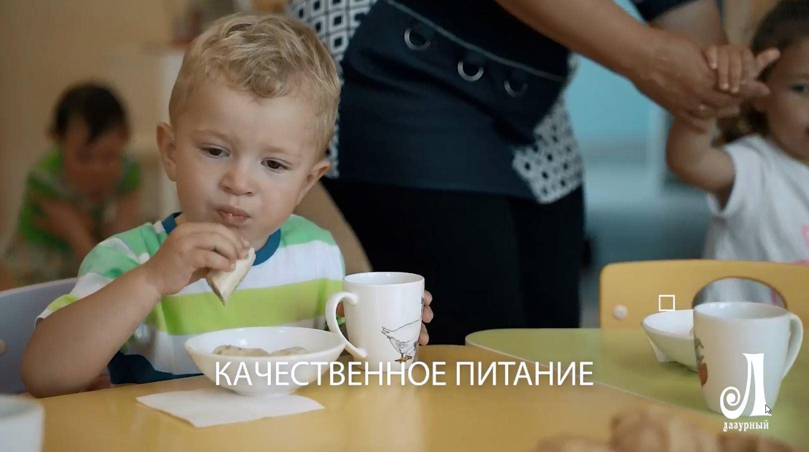 Детский сад Лазурный Качественное питание